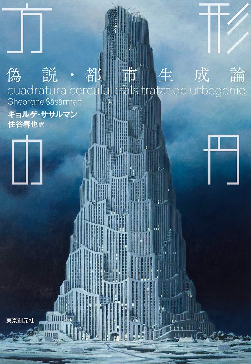 ギョルゲ・ササルマン『方形の円 偽説・都市生成論』(東京創元社)