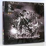 崔健:光冻 华语摇滚(CD)正版专辑
