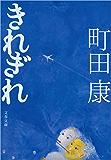 きれぎれ (文春文庫)