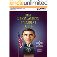 First African American President - English-Chinese Version with Pinyin (Teaching Panda Series Book 3)