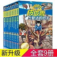 全套9册皮皮鲁总动员系列正版 儿童文学故事书籍一二三四年级课外书9-15岁郑渊洁四大名传 皮皮鲁和教室里的隐身人 鲁西西全集
