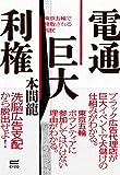 電通巨大利権~東京五輪で搾取される国民