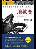 地狱变(蔡骏末世悬疑巨作:生活本身比地狱更像地狱!) (BookDNA蔡骏经典小说)