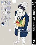 潔癖男子!青山くん 7 (ヤングジャンプコミックスDIGITAL)
