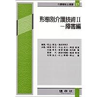 形態別介護技術〈2〉障害編 (介護福祉士選書)