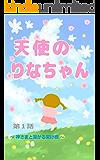 天使のりなちゃん 第1話: ~神さまと繋がる架け橋~