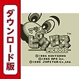 マリオのピクロス [3DSで遊べるゲームボーイソフト][オンラインコード]
