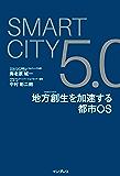 SmartCity 5.0 地方創生を加速する都市OS