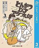とんかつDJアゲ太郎 3 (ジャンプコミックスDIGITAL)