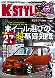 K-STYLE(ケースタイル) 2018年 04 月号