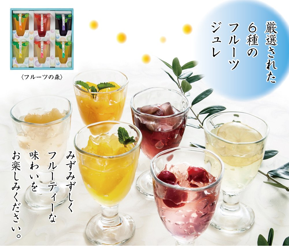 6種類のフルーツジュレ