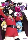 この素晴らしい世界に日常を! 2 (MFコミックス アライブシリーズ)
