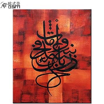 Amazonde Osm Kunst Handgemaltes Rot Islam öl Für Wohnzimmer Decor