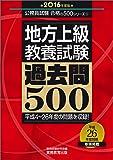 地方上級 教養試験 過去問500 2016年度 (公務員試験 合格の500シリーズ 6)