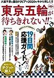 東京五輪が待ちきれない!! (TJMOOK)
