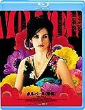 ボルベール<帰郷> [Blu-ray]