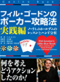 フィル・ゴードンのポーカー攻略法 実践編 カジノブックシリーズ
