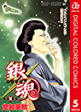 銀魂 カラー版 5 (ジャンプコミックスDIGITAL)