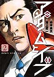 アダムとイブ(2) (ビッグコミックス)