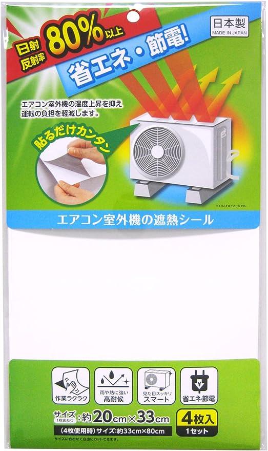 エアコン室外機の遮熱シール 4枚入
