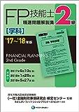 '17~'18年版 2級FP技能士(学科)精選問題解説集