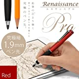 究極細ペン先 1.9mm アクティブ スタイラスペン(レッド)「Renaissance Pro 〜ルネサンス・プロ〜」[iPhone・iPad・iPad mini シリーズ専用] タッチ感度調整が可能な新バージョン! 鉛筆の芯より細く滑りの良さと高耐久性を備えた究極のタッチペン・パズルゲームにも最適【JTTオンライン限定商品】