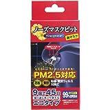 ノーズマスクピット Super 9個入 PM2.5対応