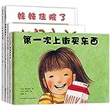 林明子成长系列绘本(套装共5册)