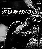 大怪獣ガメラ [Blu-ray]