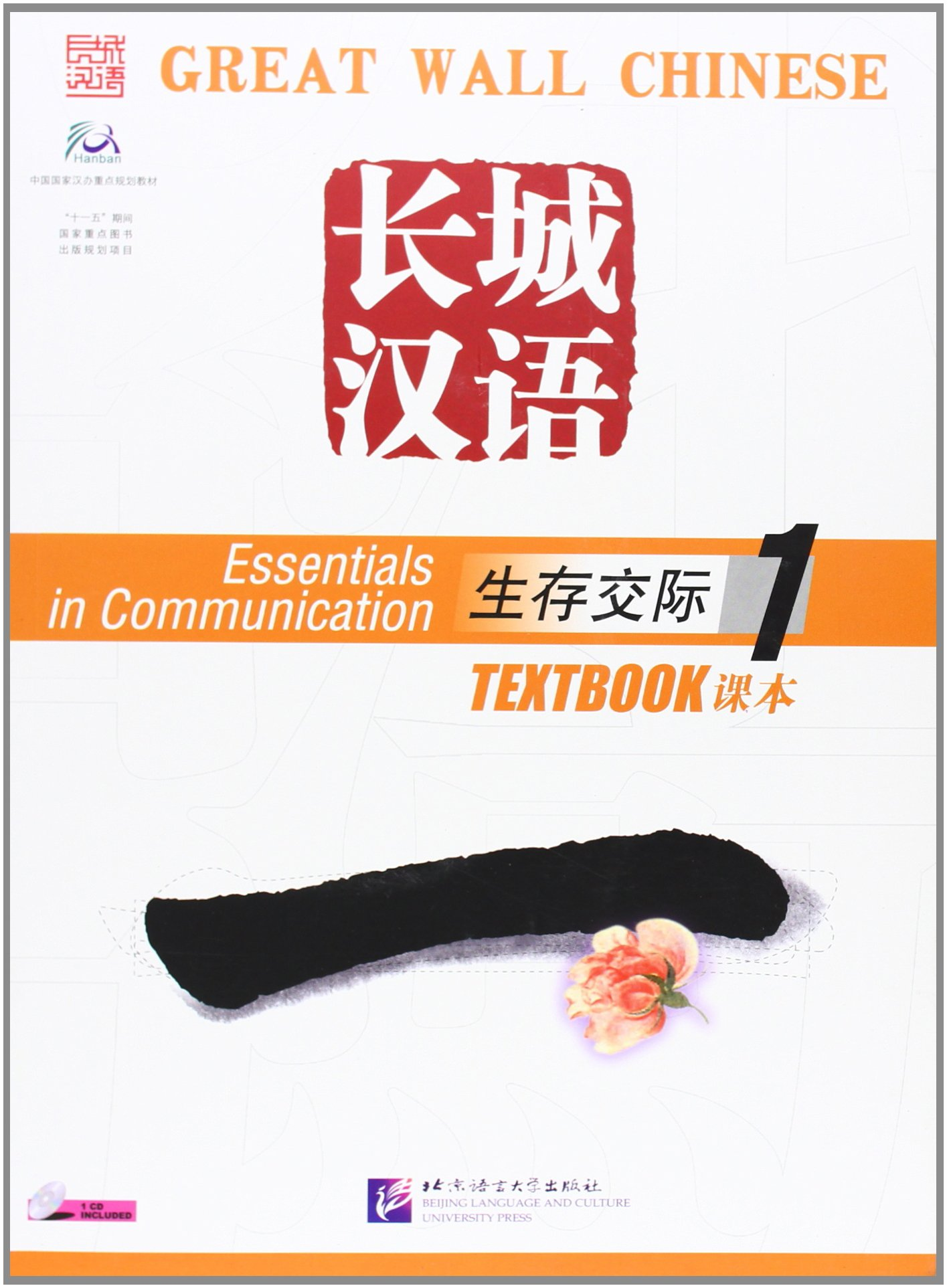 Great Wall Chinese:  Essentials in Communication Book 1 pdf