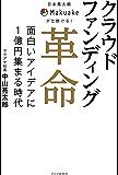 日本最大級Makuakeが仕掛ける! クラウドファンディング革命 面白いアイデアに1億円集まる時代