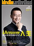 Answer人生-职业生涯咨询师手记
