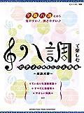 ピアノソロ 初級 ハ調で楽しむ ピアノで弾きたい人気曲 ~情熱大陸~
