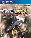 現代大戦略2017~変貌する軍事均衡! 戦慄のパワーゲーム~