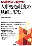 65歳定年に向けた人事処遇制度の見直し実務 (労政時報選書)