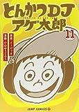 とんかつDJアゲ太郎 11 (ジャンプコミックス)