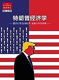 特朗普经济学——暨2017年全球经济、金融与科技前瞻 (《经济学人》选辑)