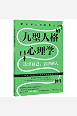 The Path Between Us:An Enneagram Journey to Healthy Relationships (Chinese Edition) Paperback