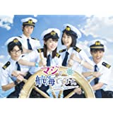 マジで航海してます。~Second Season~ Blu-ray BOX