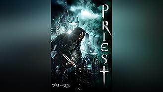 プリースト (字幕版)