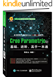 Creo Parametric 3.0基础、进阶、高手一本通 (CAD/CAM职场技能高手视频教程)