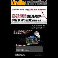 实例解读模拟电子技术完全学习与应用(配教学视频)(附DVD光盘1张)