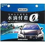カーメイト 車用 ガラスコーティング剤 エクスクリア ゼロワイパー フロント用 フルセット C86