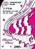 コーラスピースCP49 パプリカ / Foorin (同声二部合唱&ピアノ伴奏譜) 米津玄師 作詞・作曲・プロデュース楽曲 (CHORUS PIECE SERIES)
