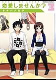 恋愛しませんか?(3) (角川コミックス・エース)