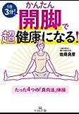 かんたん開脚で超健康になる!―――たった4つの「真向法」体操 (王様文庫)
