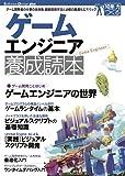 ゲームエンジニア養成読本 (Software Design plusシリーズ)