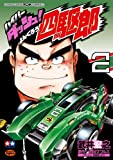 ハイパーダッシュ!四駆郎 2 (てんとう虫コミックススペシャル)