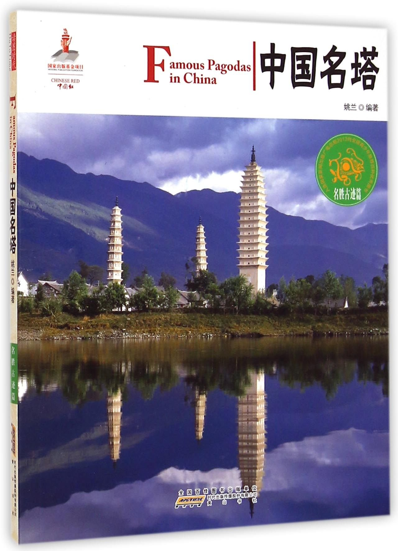 Famous Pagodas in China(Chinese Red) ebook