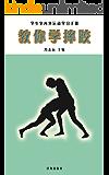 教你学摔跤 (学生室外运动学习手册 11)